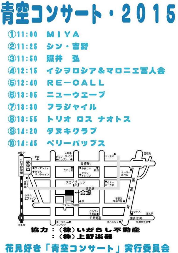 青空コンサート_2015